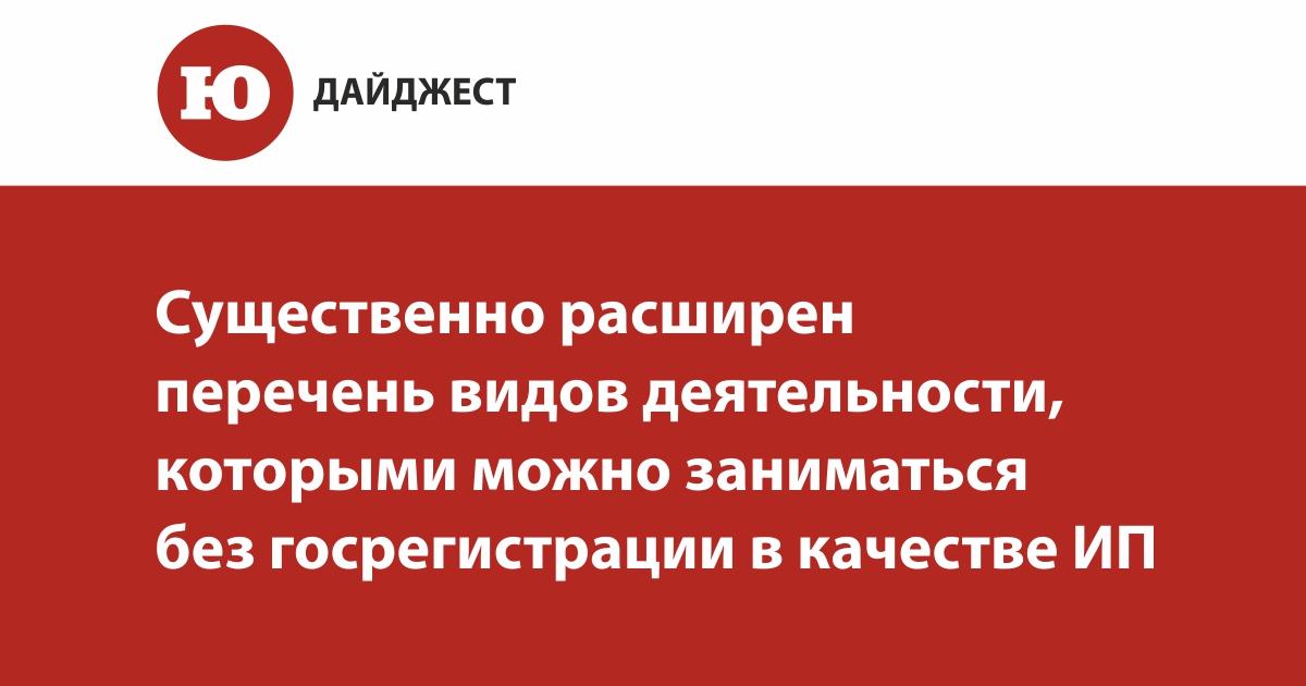 Какой деятельностью можно заниматься без регистрации ип в беларуси заявление в налоговую о регистрации ооо образец