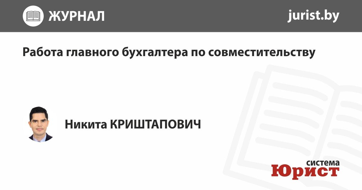 Бухгалтер по совместительству свободный график вакансия центр бухгалтерских услуг новороссийск волгоградская