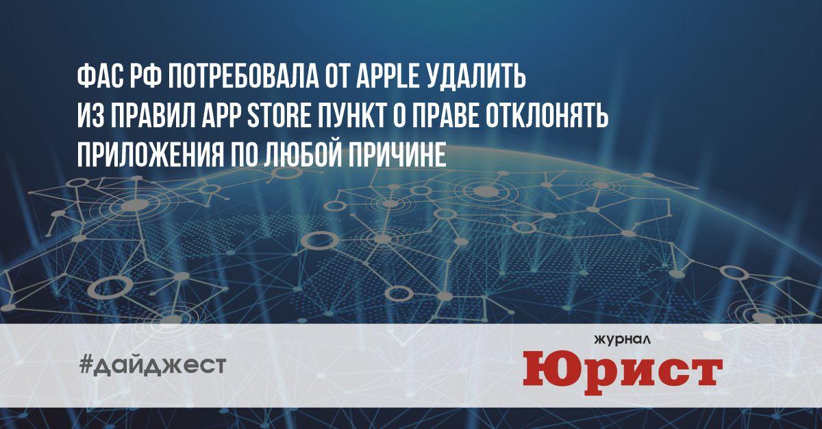 ФАС РФ потребовала от Apple удалить из правил App Store ...